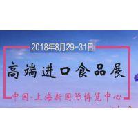2018年上海国际进口食品饮料展