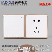 MDDG 86型D1金边雅白色面板PC阻燃材料加厚钢架底 二位连体一开双控配五孔 墙壁电源开关插座