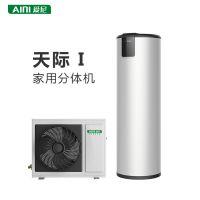 空气能热水器|热水器|品牌空气能热水器价格|空气能中央空调厂家直销|天际I系列KF71/210