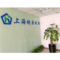 上海锐巨机电设备有限公司
