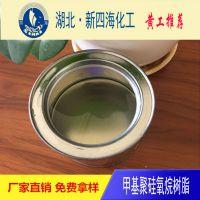 无溶剂纯有机硅树脂 甲基透明有机硅树脂