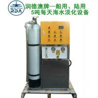 5吨每天小型海水淡化装置 船用海水淡化机 造水机