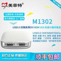 美菲特M1302 USB3.0接口2路高清视频采集卡,支持DVI/HDMI/VGA/分量/CVBS