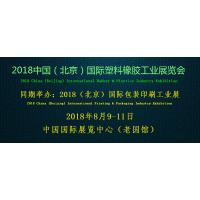 2018中国(北京)国际橡胶塑料工业展览会