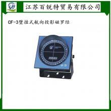 新型定制_航向分罗经方位CF-3_船用投影磁罗经_顺风航仪
