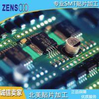 SMT贴片代工 跨境美国电子产品的贴片插件组装贴片代工加工厂