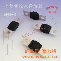 赛力特 ANS-S耐高温螺栓保险丝 电动车保险丝 保险丝厂家