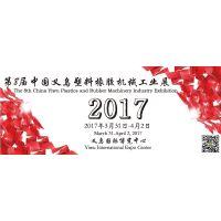 2017第8届中国义乌塑料橡胶机械工业展