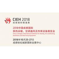 2018成都国际暖通展览会