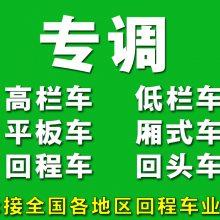 从浙江桐乡到湖南湘潭平板车13米挂车高栏车回头车出租《推荐》