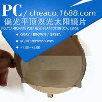 PC偏光远近两用双光老花镜片抗紫外线UV400适合无框装配镜片