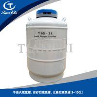 玉林液氮罐玉林35B运输型液氮罐价格
