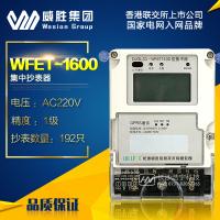 长沙威胜 DJGL33-WFET1600集中器
