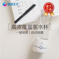氢爱天下富氢水杯 富氢水机 富氢水发生器 水素水杯 ABS塑料 白色