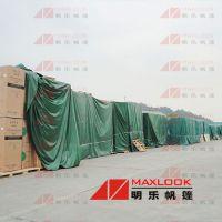 汽车防雨帆布 运输盖货防水篷布定做 防水塑料布批发