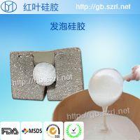 填充材料优选发泡硅胶可取代海绵的环保材料