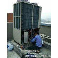 黑龙江空气源热泵维修