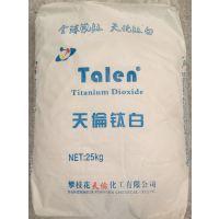木板材级高白度钛白粉天伦TLA-100用于临沂菏泽庄寨江苏沭阳泗阳板材
