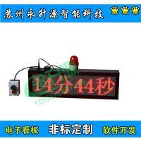苏州永升源 非标定制 倒计时显示屏工业报警流水线工业生产电子显示板温湿度LED