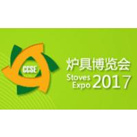 2017中国节能炉具博览会(炉博会CCSE)