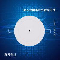 Huanbang/环邦圆形智能红外线展厅遥控开关 智能LED灯 厂家直销