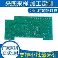 pcb电路板铝基板 线路板焊接加工 线路板打样PCB电路板单面板设计