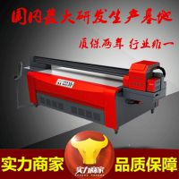 UV平板打印机无需制版 无需晒版——直接彩印解决