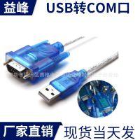 厂家销USB转9针串口线 USB转串口线USB转COM口USB-RS232HL-34