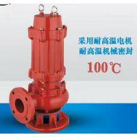 高温排污泵 100wq65-18-5.5污水污物潜污泵 耐高温热水潜水泵 厂家热卖