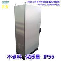 源头厂家 ES704016 焊接式 十折箱体 配电柜 巨金牌