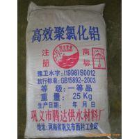 东莞沙田/道滘/洪梅聚合氯化铝28%