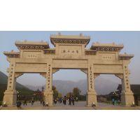 旅游圣地古城牌坊设计定做,山东嘉祥顺利石雕厂。