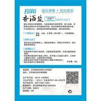 洁润日化用品专业求实|沐浴盐供应|北京沐浴盐
