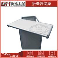便携式折叠咨询桌 可折叠洽谈台 标准展位桌子 展会折叠柜台