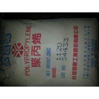 PP 台湾台塑 1120注塑级一级代理