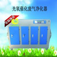 废气处理设备UV光解等离子除臭工业喷漆环保箱光氧催化废气净化器