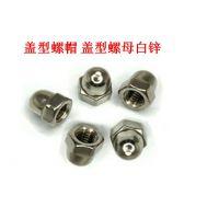 碳钢盖型螺母/59黄铜盖型螺母盖形螺帽/304不锈钢盖母M3M4M5M6M8M10M12M14M16