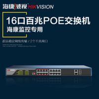 DS-3E0318P-E二层网络交换机 网络监控百兆POE交换机16口即插即用