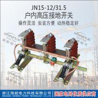 供应JN15-12/31.5户内高压接地开关