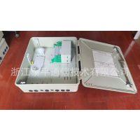 【外贸】48芯熔配一体化光纤配线箱,SMC光缆分纤箱,FTTH光交箱