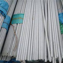 信誉好TP304工业用不锈钢管价格