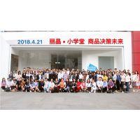 丽晶小学堂《商品决策未来》主题系列沙龙(第一期)成功举办