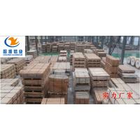 铝板厂家 1060铝板 5052花纹板 现货供应 济南超维铝业