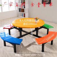 求购质量好的学校圆台餐桌椅 8人位连体餐桌的产品描述 价格实惠的 康腾体育玻璃钢定制厂家