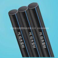高密度聚乙烯输水pe管 灌溉园林绿化PE管材