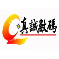 东莞市真诚数码科技有限公司