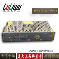 通天王12V150W(12.5A)电源变压器 集中供电监控LED电源