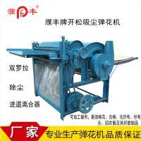 小型弹花机 吸尘弹棉花机器价格 开松弹花机 新型小弹棉花机厂家
