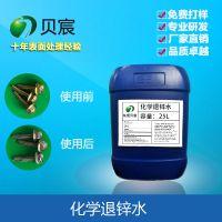 贝宸铁退锌溶液、脱锌液、去锌剂、环保除金属锌镀层、离锌药水、剥锌液、退镀剂B035
