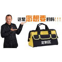 上海方振专业生产手提电工专用工具包多功能维修安装帆布大加厚工具包可加logo